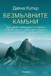 Безмълвните камъни - Даяна Купър - книга