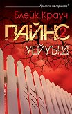 Уейуърд Пайнс - книга 2 - Блейк Крауч - книга