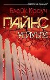 Уейуърд Пайнс - книга 2 -