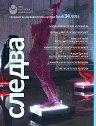 Следва - Списание за университетска култура - брой 34 / 2016 - списание