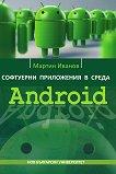 Софтуерни приложения в среда Android - Мартин Иванов -