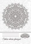 Ученическа тетрадка със спирала - Оцвети твоята фантазия! : Формат A4 с широки редове - 100 листа - тетрадка