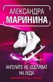 Ангелите не оцеляват на леда - Александра Маринина - книга