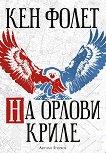 На орлови криле - Кен Фолет - книга
