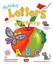 Моята книга за буквите : My Book of Letters -