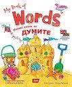 Моята книга за думите : My Book of Words -