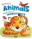 Моята книга за животните : My Book of Animals -