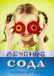 Лечение със сода - Андрей Кутузов -