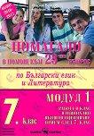Помагало в помощ към 25-ти въпрос по български език и литертура за 7. клас - Мария Бейнова - учебник
