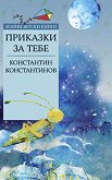 Приказки за тебе - Константин Константинов -