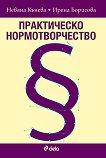 Практическо нормотворчество - Невяна Кънева, Ирена Борисова - книга