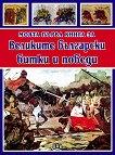 Моята първа книга за Великите български битки и победи - Румен Савов -