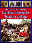 Моята първа книга за Великите български битки и победи -