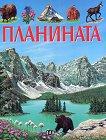 Планината -