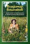 Моят опит в народната и природната медицина - Владимир Бошнаков -