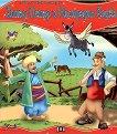 Моята първа приказка: Хитър Петър и Настрадин Ходжа - детска книга