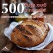 500 вида хляб и печива, които непременно трябва да опитате - Керъл Бекерман -