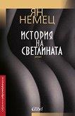 История на светлината - Ян Немец -