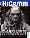 HiComm : Списание за нови технологии и комуникации - Август 2016 -