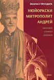 Нюйоркски митрополит Андрей - Момчил Методиев - книга
