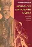 Нюйоркски митрополит Андрей - Момчил Методиев -