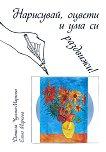 Нарисувай, оцвети и ума си раздвижи! + CD - Даниела Чулова - Маркова, Елена Маркова -