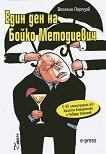 Един ден на Бойко Методиевич - Веселин Порязов - книга