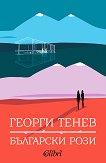 Български рози - Георги Тенев -