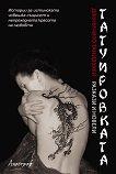 Татуировката. Разкази и новели - Джуничиро Танидзаки - книга
