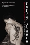 Татуировката. Разкази и новели - Джуничиро Танидзаки -