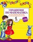 Вълшебното ключе: Упражнения по математика за целодневно обучение и самоподготовка вкъщи в 1. клас - учебник