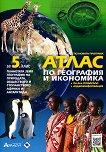 Атлас по география и икономика за 5. клас + онлайн интерактивни упражнения - учебна тетрадка