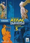 Атлас по история и цивилизации за 5. клас + онлайн тестове - книга