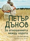 За отношенията между хората - Петър Дънов -