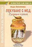 Лекуване с мед в домашни условия - Рада Йосифова - книга
