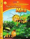 Новите приключения на пчеличката Мая - Диск 8 -