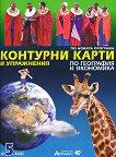 Контурни карти и упражнения по география и икономика за 5. клас - Валентина Стоянова - книга