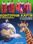 Контурни карти и упражнения по география и икономика за 5. клас - Валентина Стоянова - помагало