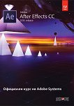 Adobe After Effects CC 2015. Официален курс на Adobe Systems -