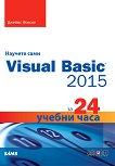 Научете сами Visual Basic 2015 за 24 учебни часа - Джеймс Фоксол -