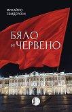 Бяло и червено - Михайло Свидерски -
