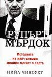 Рупърт Мърдок -