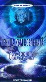 Зеница към вселената: Свръхфеноменът Слава Севрюкова - Христо Нанев - книга
