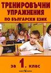 Тренировъчни упражнения по български език за 1. клас - учебник