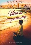 Йога по сицилиански - Едуардо Хауреги - книга