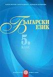 Български език за 5. клас - помагало за разширена или допълнителна подготовка по български език - помагало
