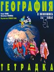 Учебна тетрадка по география и икономика за 5. клас - Румен Пенин, Валентина Стоянова -