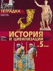 Тетрадка по история и цивилизации за 5. клас - учебник
