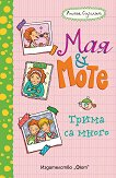 Мая и Моте: Трима са много - Антье Сцилат -