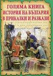 Голяма книга: История на България в приказки и разкази - книга